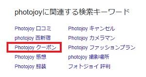 Photojoy(フォトジョイ)割引クーポン