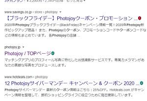Photojoy クーポン
