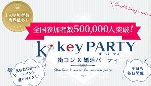 key party街コン割引クーポン