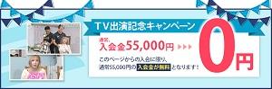 ASPI(アスピ)キャンペーン