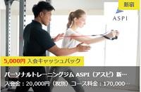 ASPI(アスピ)クーポン
