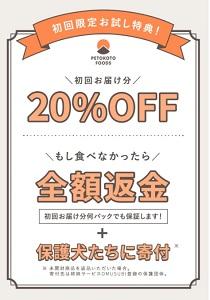ペトことフーズキャンペーン20%割引