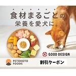 ペトことフーズ(PETOKOTO FOODS)クーポン