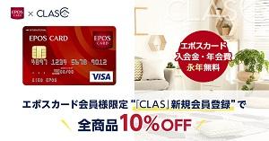 CLAS(クラス)エポスカード優待10%OFF