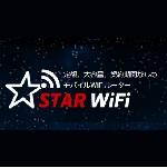 STAR WiFi割引コード・キャンペーン