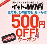 イモトのWIFIクーポン500円