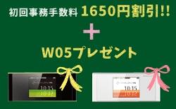 FUJI WI-Fi(フジワイファイ)Aprilキャンペーン2021