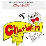 Chat WiFi割引クーポン