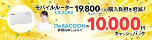 DoRACOON(ドゥラクーン)割引キャンペーン