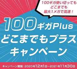 FUJI WI-Fi(フジワイファイ)キャンペーン