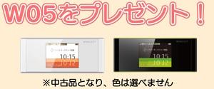 FUJI WI-Fi(フジワイファイ)プレゼントキャンペーン