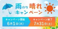 FUJI WI-Fi(フジワイファイ)雨のち晴れキャンペーン