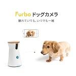 Furbo(ファーボ)クーポンセール