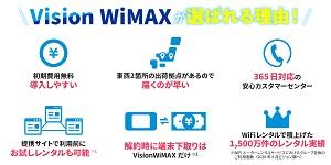 visionWIMAXビジョンワイマック