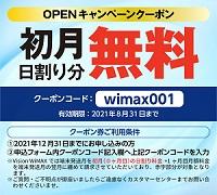 visionWIMAX(ビジョンワイマックス)クーポン
