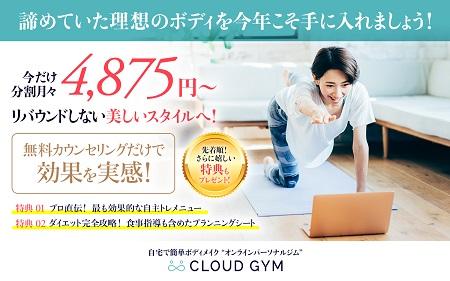 クラウドジム(CLOUD GYM)キャンペーン