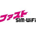 ファストSIM-WiFiクーポンキャンペーン