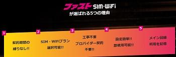 ファストSIM-WiFi特徴