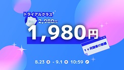 クラス101トライアルクラス1,000円OFF