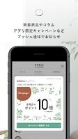 スタイルストア(STYLESTORE)アプリ