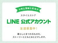 スタイルストア(STYLESTORE)LINE