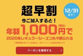 楽天TVパリーグスペシャル1,000円