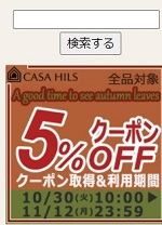 CASA HILS(カーサヒルズ)クーポン5%割引