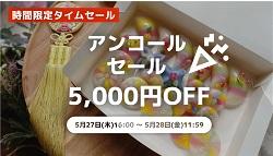 CLASS101アンコールセール5,000円割引クーポン
