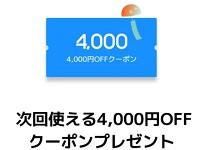 CLASS101クーポン4,000円
