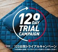 RISE(ライズ)トライアルキャンペーン