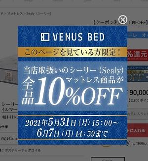 VENUS BED(ビーナスベッド)ポップアップクーポン