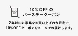 unico(ウニコ)お誕生日クーポン
