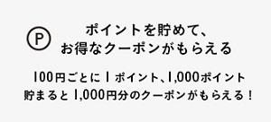 unico(ウニコ)ポイントクーポン
