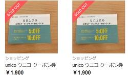 unico(ウニコ)優待券