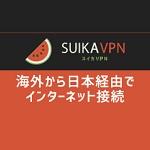 スイカVPNプロモーションコード