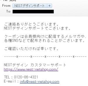 NESTデザインカスタマーセンター