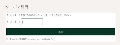 Nestデザインクーポンコード入力欄