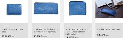 Atelier Shark(アトリエシャーク)商品