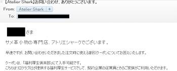 Atelier Shark(アトリエシャーク)福利厚生