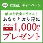 J-TRIP(ジェイトリップ)友達紹介キャンペーン