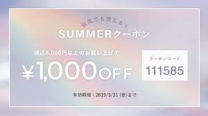 ピーチジョンクーポン1,000円割引