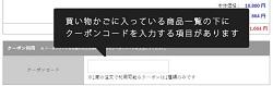 宝島チャンネルクーポンコード